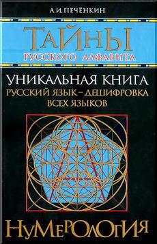 Тайны Алфавита.Нумерология Pdf